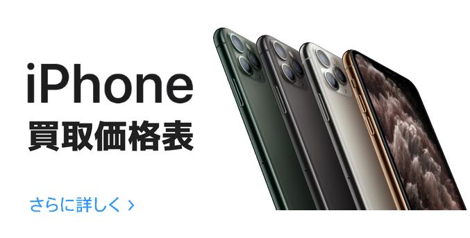 8e4b071c68 iPhone買取価格表 ...