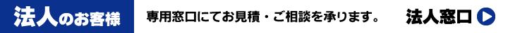 法人のお客様向けフリーダイヤル 0120-788-999
