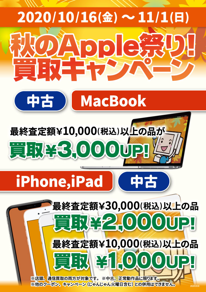 秋のApple祭り!買取キャンペーン