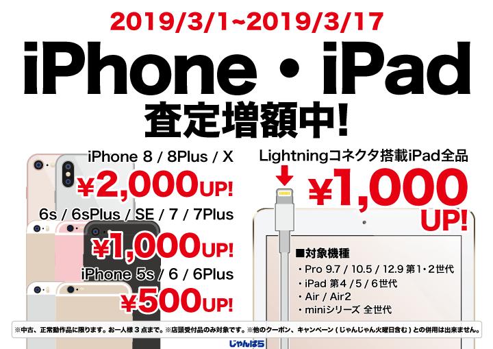 【iPhone/iPad査定増額中!】