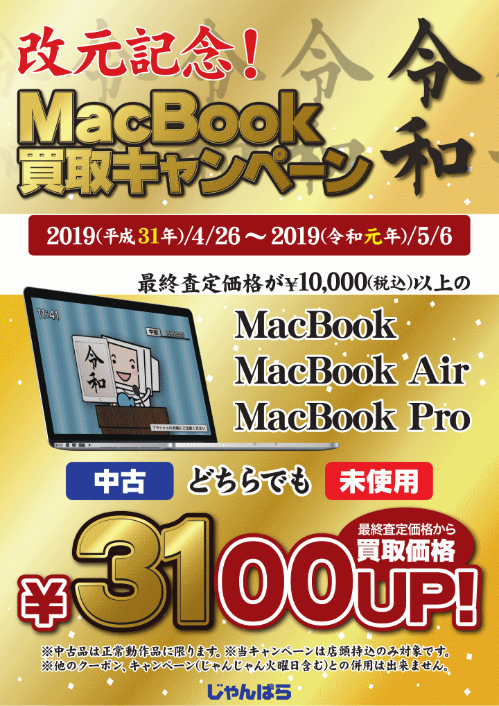 改元記念! Macbook買取キャンペーン!