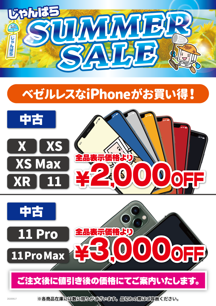 SUMMER SALE iPhoneがお買い得!