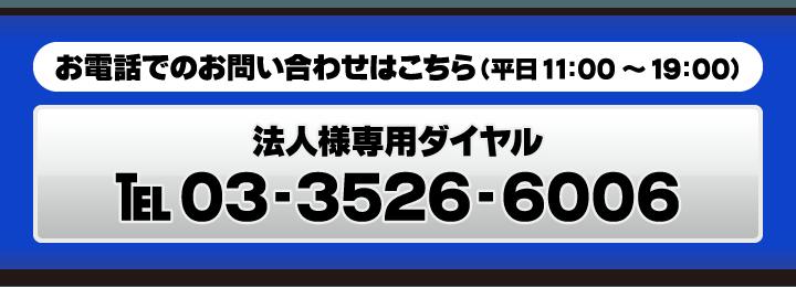 お電話でのお問い合わせはこちら(平日9時~18時) フリーダイヤル 0120-788-999