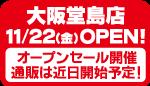 大阪堂島店OPEN!