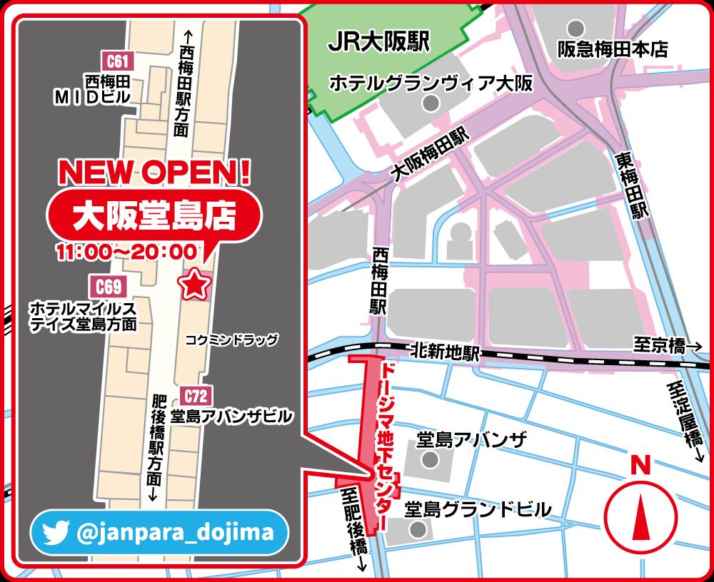 じゃんぱら大阪堂島店地図