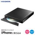 I-O DATACDレコ Wi-Fi(CDRI-W24AI) iOS&Android両対応 音楽CD取り込みドライブ