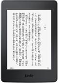 AmazonKindle Paperwhite Wi-Fi(2015/第7世代) 4GB ブラック