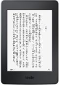 Amazon Kindle Paperwhite 3G(2015/第7世代) ブラック