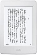 Amazon Kindle Paperwhite Wi-Fi(2015/第7世代) 4GB ホワイト