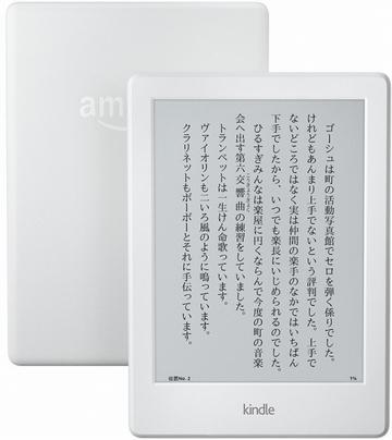 AmazonKindle(2016/第8世代) ホワイト
