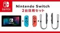 NintendoSwitch 本体 2台目用セット