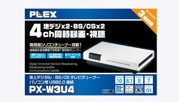 PLEXPX-W3U4 USB2.0