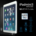 ITPROTECHYT-GFILM-F/IPM 強化ガラスフィルム For iPad mini