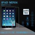 ITPROTECHYT-GFILM-F/IPM4 強化ガラスフィルム For iPad mini 4