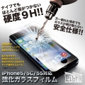 LibraLBR-IP5GF iPhone5シリーズ対応 強化ガラスフィルム