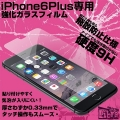 Libra LBR-IP6PGF iPhone6Plus用 強化ガラスフィルム