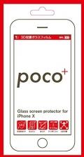 スムージィPC-iP173DGB Poco+ 3D保護ガラスフィルム for iPhoneX