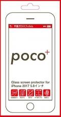 スムージィPC-iP17FGB Poco+ 平面保護ガラスフィルムfor iPhoneX/XS