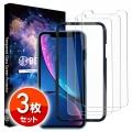 フューチャーモデルiPhone XR用ガラスフィルム 3枚セット 貼付キット付属 B9918IP61981140