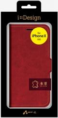 air-JAC-P8-LB RD iPhoneXS/X兼用 手帳型本革スリムケース レッド