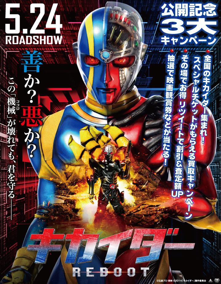 キカイダー REBOOT - Kikaider Reboot - JapaneseClass.jp