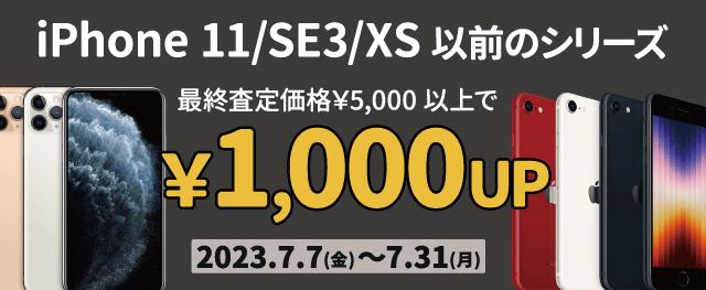 Windows7買取キャンペーン